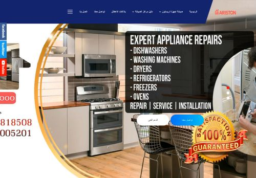 لقطة شاشة لموقع صيانة اريستون 01288818508 Ariston maintenance center بتاريخ 14/09/2021 بواسطة دليل مواقع سكوزمى