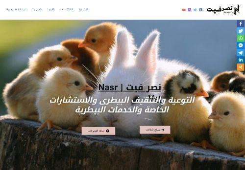 لقطة شاشة لموقع Nasr Vet بتاريخ 15/09/2021 بواسطة دليل مواقع سكوزمى