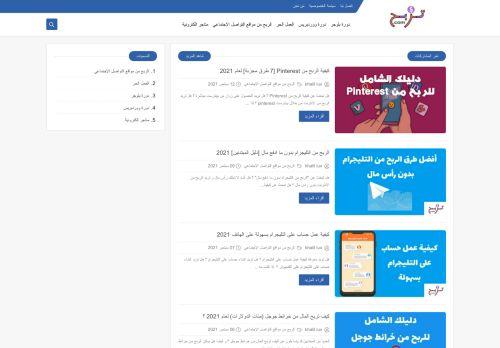 لقطة شاشة لموقع tarba7   مدونة تربح بتاريخ 15/09/2021 بواسطة دليل مواقع سكوزمى