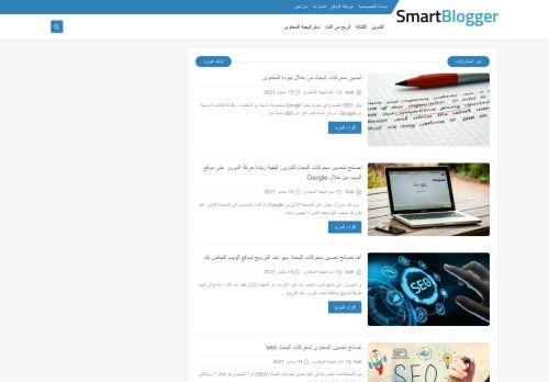لقطة شاشة لموقع Smart bloggar بتاريخ 15/09/2021 بواسطة دليل مواقع سكوزمى