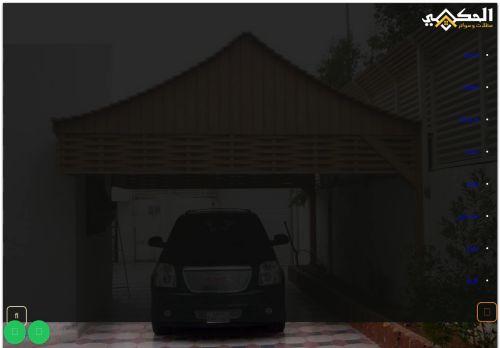 لقطة شاشة لموقع مظلات وسواتر الحكمي بتاريخ 16/09/2021 بواسطة دليل مواقع سكوزمى