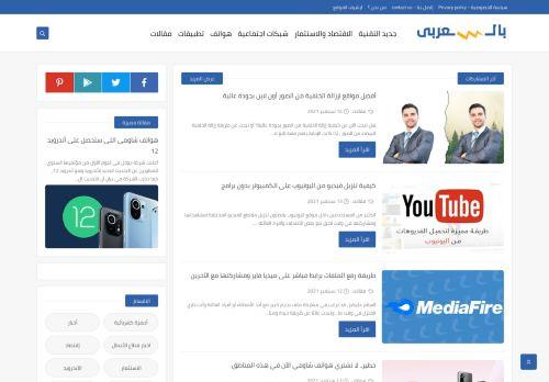 لقطة شاشة لموقع اتنين بالعربى بتاريخ 16/09/2021 بواسطة دليل مواقع سكوزمى
