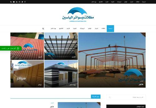 لقطة شاشة لموقع مظلات وسواتر الرياض بتاريخ 16/09/2021 بواسطة دليل مواقع سكوزمى