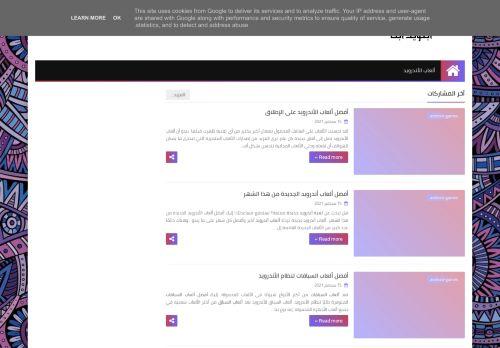 لقطة شاشة لموقع أبتويد ابك بتاريخ 16/09/2021 بواسطة دليل مواقع سكوزمى