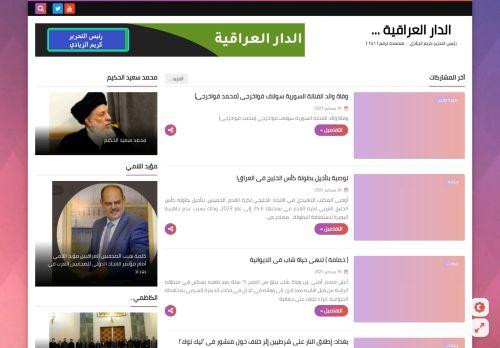 لقطة شاشة لموقع الدار العراقية بتاريخ 16/09/2021 بواسطة دليل مواقع سكوزمى