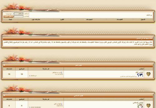 لقطة شاشة لموقع الشامل بتاريخ 17/09/2021 بواسطة دليل مواقع سكوزمى