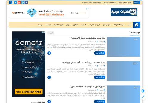 لقطة شاشة لموقع تقنيات عربية بتاريخ 18/09/2021 بواسطة دليل مواقع سكوزمى