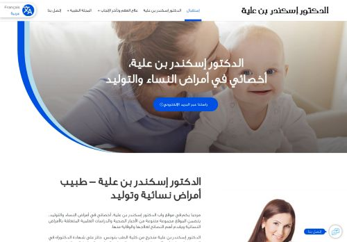 لقطة شاشة لموقع عيادة الدكتور إسكندر بن علية، أخصائي في طب النساء والتوليد بتاريخ 17/09/2021 بواسطة دليل مواقع سكوزمى