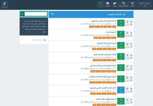 لقطة شاشة لموقع سؤال وجواب دوت بتاريخ 17/09/2021 بواسطة دليل مواقع سكوزمى