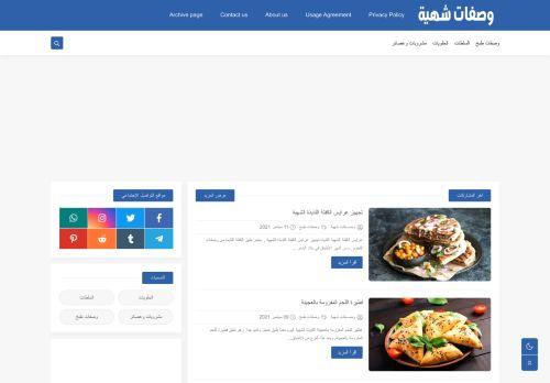 لقطة شاشة لموقع وصفات شهية : للأكلات العالمية الشهيرة بتاريخ 18/09/2021 بواسطة دليل مواقع سكوزمى