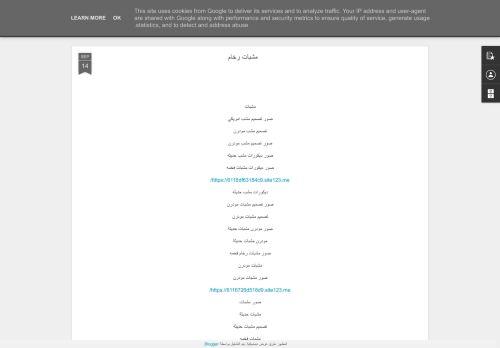 لقطة شاشة لموقع مشبات رخام بتاريخ 18/09/2021 بواسطة دليل مواقع سكوزمى