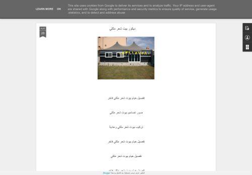 لقطة شاشة لموقع خيام ملكية بتاريخ 18/09/2021 بواسطة دليل مواقع سكوزمى