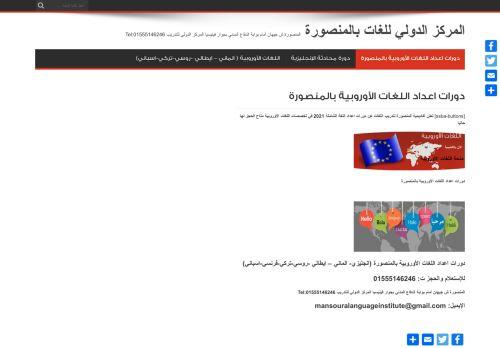 لقطة شاشة لموقع اكاديمية المنصورة للتدريب بتاريخ 18/09/2021 بواسطة دليل مواقع سكوزمى