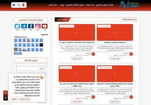 لقطة شاشة لموقع شروحات محمد الشاوش Explanations of Mohammed Shawish بتاريخ 18/09/2021 بواسطة دليل مواقع سكوزمى