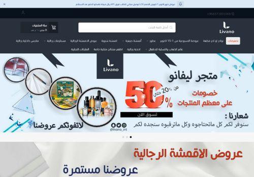 لقطة شاشة لموقع متجر ليفانو بتاريخ 06/10/2021 بواسطة دليل مواقع سكوزمى