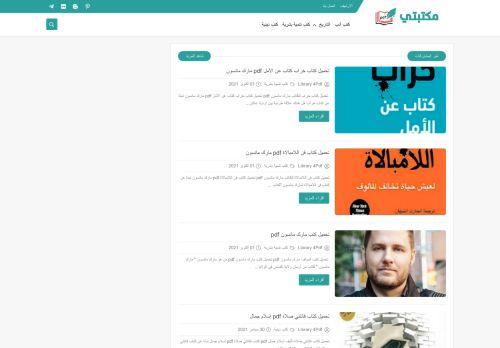 لقطة شاشة لموقع مكتبتي pdf بتاريخ 06/10/2021 بواسطة دليل مواقع سكوزمى