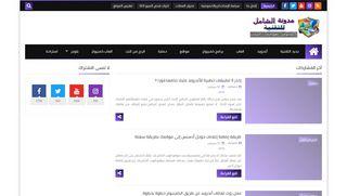 لقطة شاشة لموقع مدونة الشامل للمعلوميات بتاريخ 21/09/2019 بواسطة دليل مواقع سكوزمى