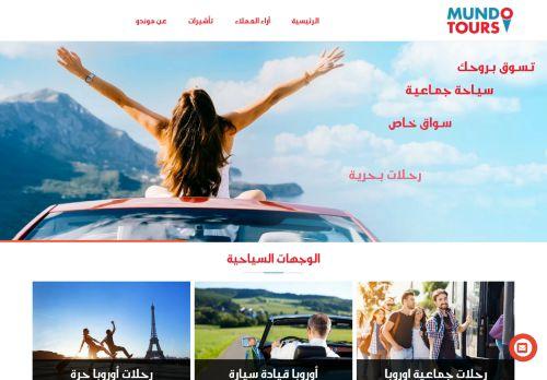 لقطة شاشة لموقع رحلات سياحية بتاريخ 06/10/2021 بواسطة دليل مواقع سكوزمى
