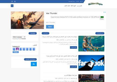 لقطة شاشة لموقع منوعات مختلفة بتاريخ 08/10/2021 بواسطة دليل مواقع سكوزمى