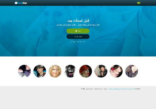 لقطة شاشة لموقع شات مصراوى بتاريخ 06/10/2021 بواسطة دليل مواقع سكوزمى