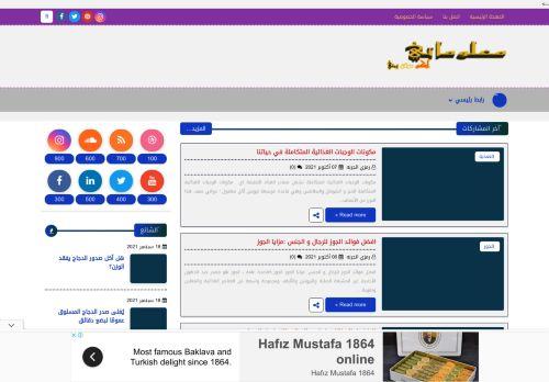لقطة شاشة لموقع معلوماتي .اكبر موقع يمني بتاريخ 08/10/2021 بواسطة دليل مواقع سكوزمى