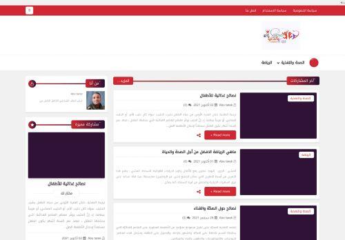 لقطة شاشة لموقع صحتك بالدنيا بتاريخ 08/10/2021 بواسطة دليل مواقع سكوزمى