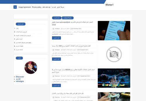لقطة شاشة لموقع 4forex1 بتاريخ 13/10/2021 بواسطة دليل مواقع سكوزمى