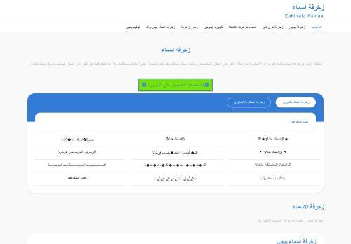 لقطة شاشة لموقع زخرفة اسماء بتاريخ 13/10/2021 بواسطة دليل مواقع سكوزمى
