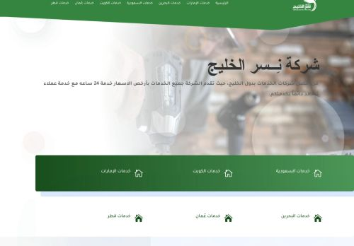 لقطة شاشة لموقع شركة نِسر الخليج بتاريخ 13/10/2021 بواسطة دليل مواقع سكوزمى