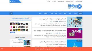 لقطة شاشة لموقع مدونة Ti9niFour بتاريخ 21/09/2019 بواسطة دليل مواقع سكوزمى