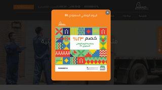 لقطة شاشة لموقع الجواد للنقل والخدمات اللوجستية بتاريخ 21/09/2019 بواسطة دليل مواقع سكوزمى