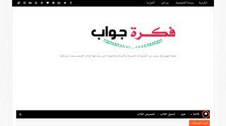 لقطة شاشة لموقع فكرة جواب بتاريخ 22/09/2019 بواسطة دليل مواقع سكوزمى