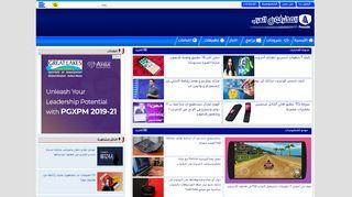 لقطة شاشة لموقع المحترفون العرب بتاريخ 22/09/2019 بواسطة دليل مواقع سكوزمى