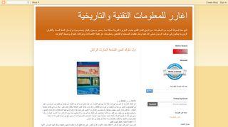 لقطة شاشة لموقع اغارر للمعلومات بتاريخ 21/09/2019 بواسطة دليل مواقع سكوزمى
