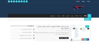 لقطة شاشة لموقع mohtarif بتاريخ 21/09/2019 بواسطة دليل مواقع سكوزمى