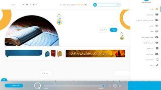لقطة شاشة لموقع MP3 Quran بتاريخ 21/09/2019 بواسطة دليل مواقع سكوزمى