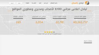 لقطة شاشة لموقع المنصة الأولى للتبادل الاعلاني بتاريخ 21/09/2019 بواسطة دليل مواقع سكوزمى