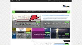 لقطة شاشة لموقع المجلات العلمية المحكمة بتاريخ 21/09/2019 بواسطة دليل مواقع سكوزمى