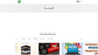 لقطة شاشة لموقع مدونة ثقافية متنوعة وقسم لبرامج التصميم بتاريخ 22/09/2019 بواسطة دليل مواقع سكوزمى