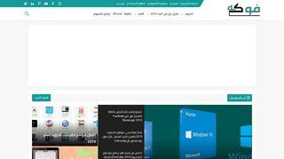 لقطة شاشة لموقع محمد فوكه بتاريخ 21/09/2019 بواسطة دليل مواقع سكوزمى