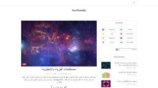 لقطة شاشة لموقع Mostala7 site بتاريخ 21/09/2019 بواسطة دليل مواقع سكوزمى