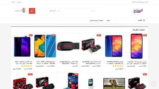 لقطة شاشة لموقع Elmontag.com Shop Now - المنتج. كوم بتاريخ 21/09/2019 بواسطة دليل مواقع سكوزمى