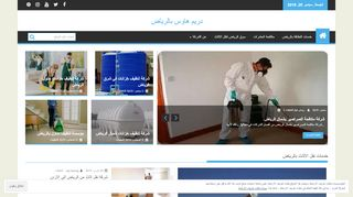 لقطة شاشة لموقع دريم هاوس للتنظيف بالرياض بتاريخ 21/09/2019 بواسطة دليل مواقع سكوزمى