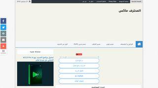 لقطة شاشة لموقع المحترف ماكس بتاريخ 21/09/2019 بواسطة دليل مواقع سكوزمى