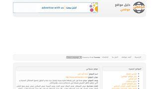 """لقطة شاشة لموقع دليل مواقع """"موقعي"""" بتاريخ 21/09/2019 بواسطة دليل مواقع سكوزمى"""