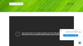 لقطة شاشة لموقع تهامى العطار بتاريخ 21/09/2019 بواسطة دليل مواقع سكوزمى