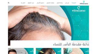 لقطة شاشة لموقع اثيكانا كلينك : مركز زراعة شعر وعمليات تجميل في تركيا - اسطنبول بتاريخ 21/09/2019 بواسطة دليل مواقع سكوزمى