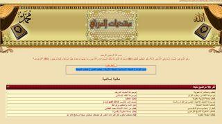 لقطة شاشة لموقع منتديات المربي almorabbi.com بتاريخ 03/10/2019 بواسطة دليل مواقع سكوزمى