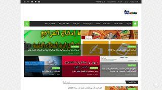 لقطة شاشة لموقع المجلات العلمية المحكمة بتاريخ 22/10/2019 بواسطة دليل مواقع سكوزمى