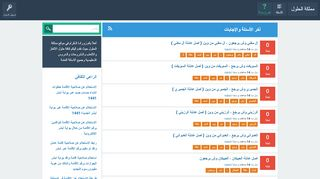 لقطة شاشة لموقع مملكة الحلول بتاريخ 05/11/2019 بواسطة دليل مواقع سكوزمى